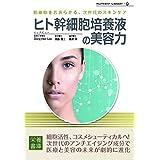 Nutrient Library-25 ヒト幹細胞培養液の美容力