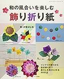 和の風合いを楽しむ 飾り折り紙 (レディブティックシリーズno.4152)
