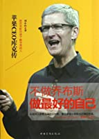 Be the Best Self Not Steve Jobs (Chinese Edition)