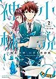小説の神様(2) (月刊少年マガジンコミックス)