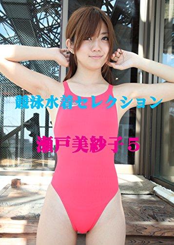 瀬戸美紗子   競泳水着 Amazon.co.jp: 競泳水着セレクション瀬戸美紗子 eBook ...