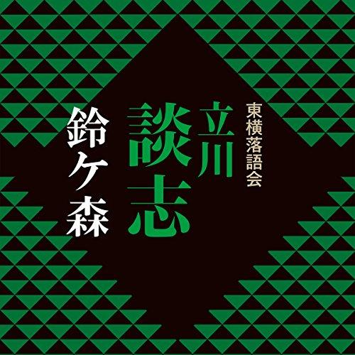 鈴ケ森 | 立川 談志