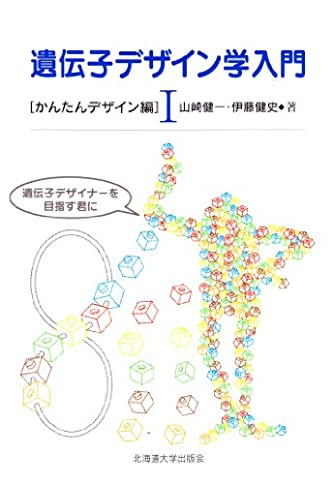 遺伝子デザイン学入門 I―かんたんデザイン編