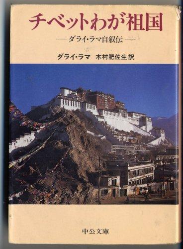 チベットわが祖国―ダライ・ラマ自叙伝 (中公文庫)