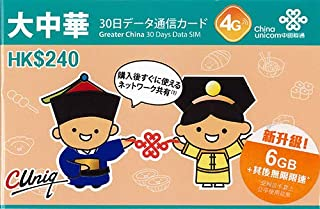 【正規日本語版】 大中華 30日間( 中国 香港 台湾 マカオ 30日間 データ通信専用 無制限 プリペイド SIM カード)中国聯通 (無制限) 《※2021年12月末までの開通なら1枚8GBまで使用可能》