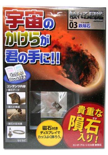触れる図鑑シリーズ vol.03 鉄隕石