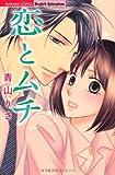 恋とムチ (ぶんか社コミックス S*girl Selection)