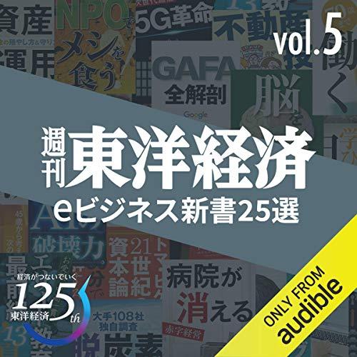 『週刊東洋経済eビジネス新書25選 Vol.5』のカバーアート