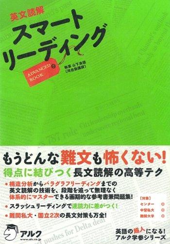 [画像:英文読解スマートリーディングADVANCED BOOK (アルク学参シリーズ)]