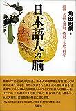 日本語人の脳: 理性・感性・情動、時間と大地の科学