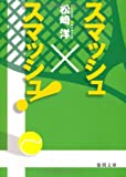 スマッシュ×スマッシュ! (徳間文庫)