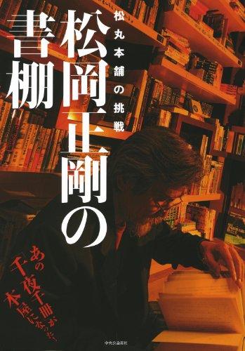 松岡正剛の書棚―松丸本舗の挑戦