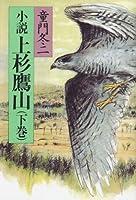 小説 上杉鷹山〈下巻〉
