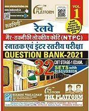 Rukmini Railway NTPC 1st Stage Exam Question Bank-2021 (Vol-1)