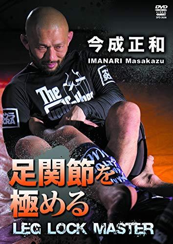 足関節を極める イマナリロールの全て(仮) [DVD]