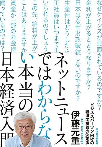 ネットニュースではわからない本当の日本経済入門