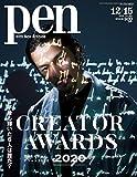 Pen ペン 2020年12 15号 特集 今年最も輝いたのは誰だ? Penクリエイター アワード2020 表紙 常田大希