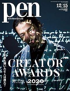 Pen(ペン) 2020年12/15号 [特集:今年最も輝いたのは誰だ? Penクリエイター・アワード2020/表紙:常田大希]