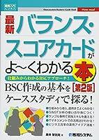 図解入門ビジネス最新バランス・スコアカードがよ~くわかる本[第2版] (Shuwasystem Business Guide Book)