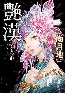 艶漢(15) (ウィングス・コミックス)