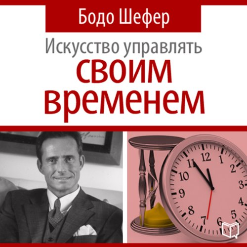 The Art of Time Management (Russian Edition) Titelbild
