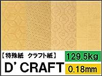 D'CRAFT(ディークラフト)パターンシリーズ 129.5kg ブロック A3 8枚