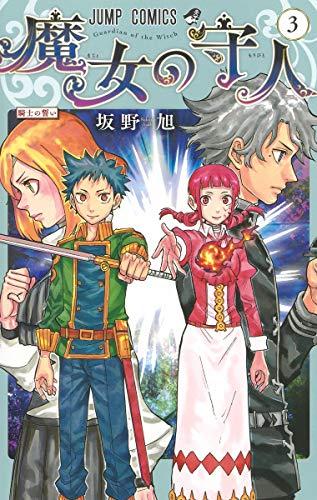 魔女の守人 3 (ジャンプコミックス)