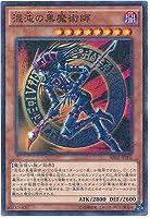遊戯王/プロモーション/RB02-JP001 混沌の黒魔術師【ミレニアムレア】