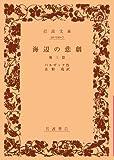 海邊の悲劇―他三篇 (岩波文庫 赤 530-7)
