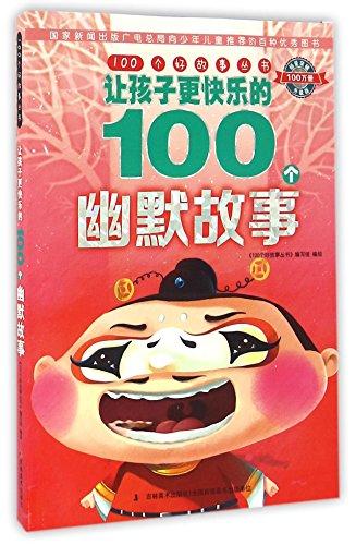 让孩子更快乐的100个幽默故事(升级版)/100个好故事丛书