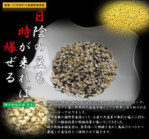 豆力『こだわりのビタバァレー岡山県産』