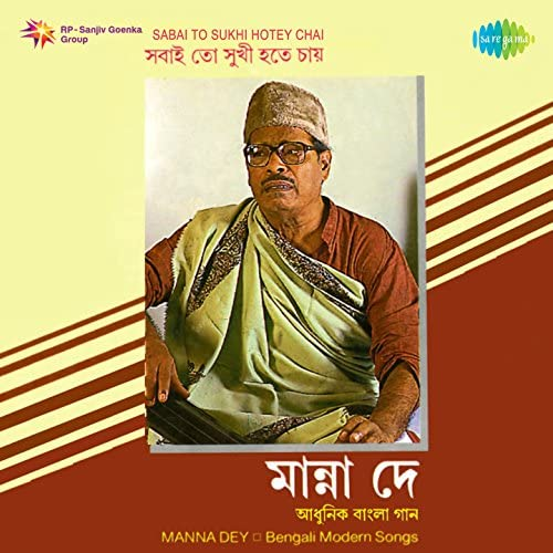 Sudhin Dasgupta, Manna Dey, Nachiketa Ghosh, Ratu Mukherjee, Prabhas Dey