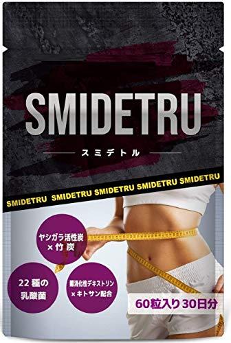 炭ダイエット サプリ チャコールクレンズ 乳酸菌 チャコール サプリメント SMIDETRU 60粒 30日分