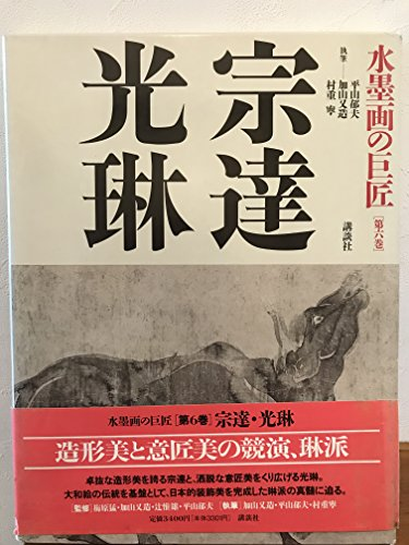 水墨画の巨匠 (第6巻) 宗達・光琳の詳細を見る