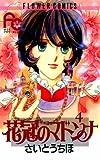 花冠のマドンナ(4) (フラワーコミックス)