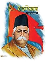 Dr. Hedgewar Chitrawali