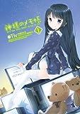 神様のメモ帳(1) (電撃コミックス)