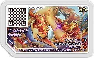 ポケモンガオーレ GR3-061 ファイヤー【グレード5】