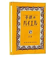 ナカノ(Nakano) ブックカバー イエロー 17×32㎝ 子供のバイエル ブックカバー/下巻 GZO180BCYL