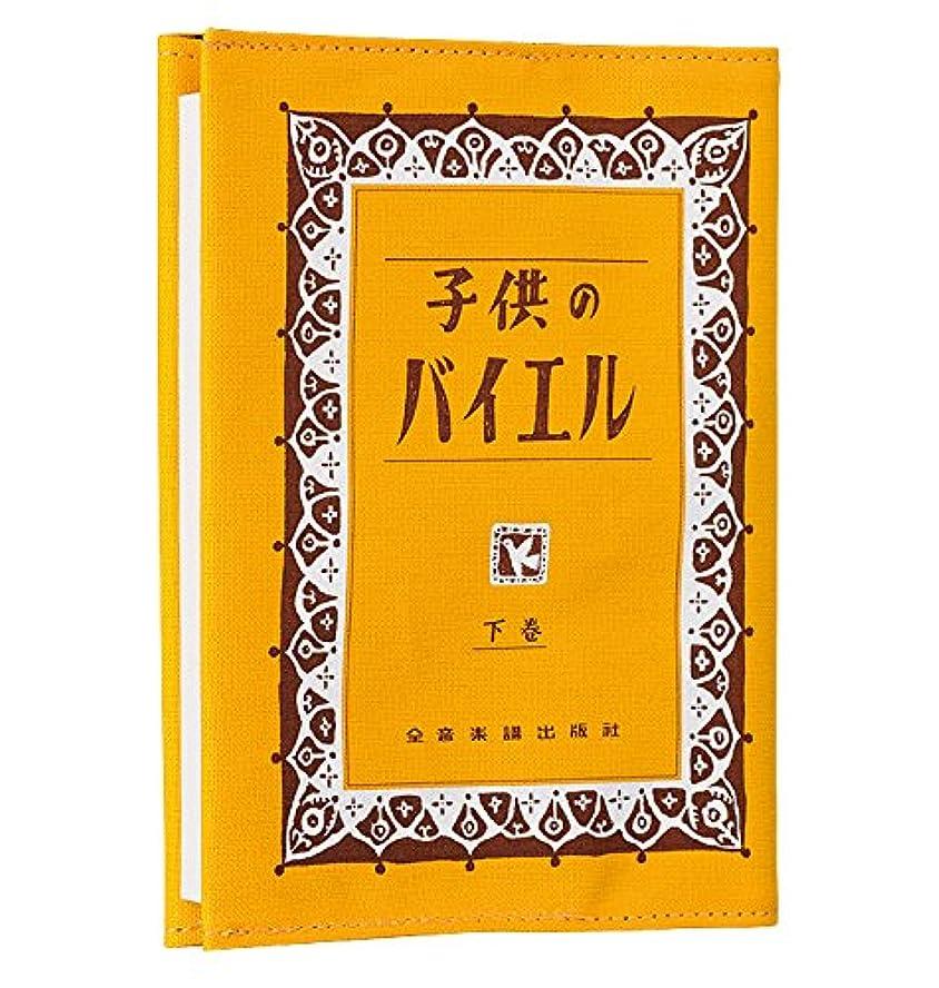 膨張する維持する辛なナカノ(Nakano) ブックカバー イエロー 17×32㎝ 子供のバイエル ブックカバー/下巻 GZO180BCYL