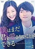 僕はまだ君を愛さないことができる DVD-BOX2[DVD]