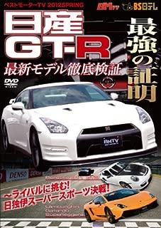 Motor Sports - Best Motor TV 2012 Spring Nissan Gt-R Saikyo No Shomei [Japan DVD] LPBS-9008