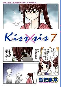 Kiss×sis 7巻 表紙画像