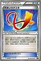 ポケモンカードゲームSM/きあいのタスキ/THE BEST OF XY