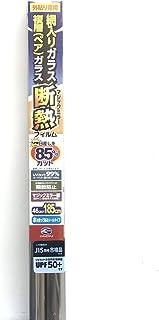 リンテックコマース ガラスメイト 外貼り用ミラー断熱フィルム ペア・網入りミラー断熱SL マジックミラー 46cm×1.85m OD-651SL