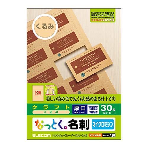 エレコム 名刺用紙 マルチカード A4サイズ マイクロミシンカット 30枚 (10面×3シート) 厚口 両面印刷 マルチプリント紙 日本製 くるみ 【お探しNo.:A36】 MT-CMN1BE