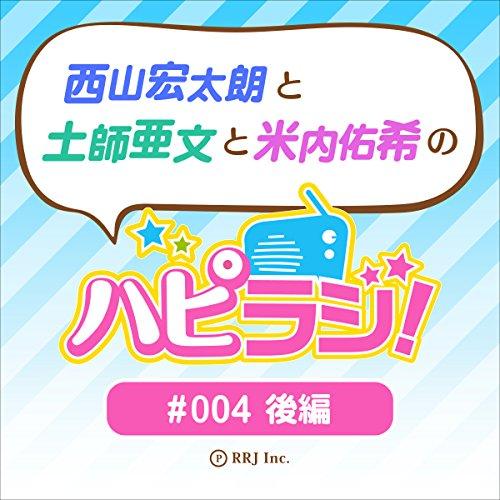 『#04 西山宏太朗と土師亜文と米内佑希のハピラジ!後編』のカバーアート