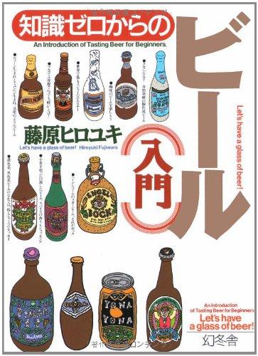 知識ゼロからのビール入門 (幻冬舎実用書芽がでるシリーズ)の詳細を見る