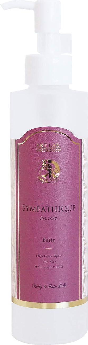 処分した気を散らす祝うSYMPATHIQUE(サンパティック) ボディ&ヘアミルク ベル