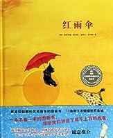 漂流瓶绘本馆-来自伦勃朗和梵高故乡的图画书-红雨伞